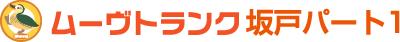 坂戸パート1