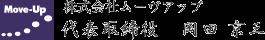 株式会社ムーヴアップ 代表取締役 岡田京三